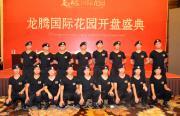 中国海外商业安保企业的发展之道